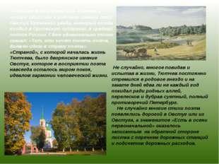 Родился Федор Иванович Тютчев в ноябре 1803 года в родовом имении отца Овсту
