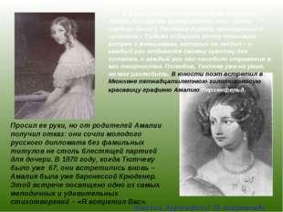 Амалия Лерхенфельд (в замужестве Крюденер) В жизни каждого человека есть стра