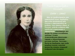 Елена Александровна Денисьева (1826 – 1864) Мог ли предполагать уже немолодой