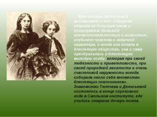 Муж сестры Денисьевой вспоминает о ней: «Природа одарила ее большим умом и о