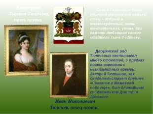 Иван Николаевич Тютчев, отец поэта. Екатерина Львовна Тютчева, мать поэта. Се