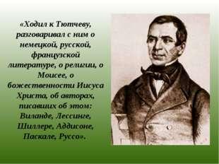 «Ходил к Тютчеву, разговаривал с ним о немецкой, русской, французской литерат