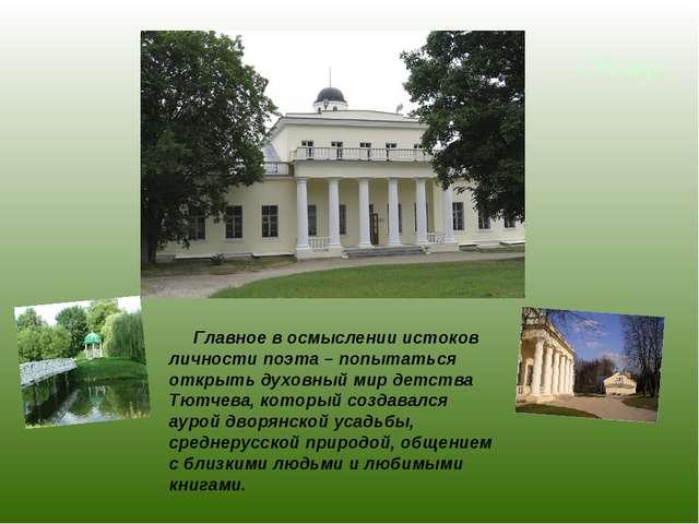 Овстуг Главное в осмыслении истоков личности поэта – попытаться открыть духов...