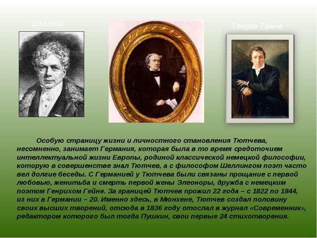 Генрих Гейне Шеллинг Особую страницу жизни и личностного становления Тютчева,...