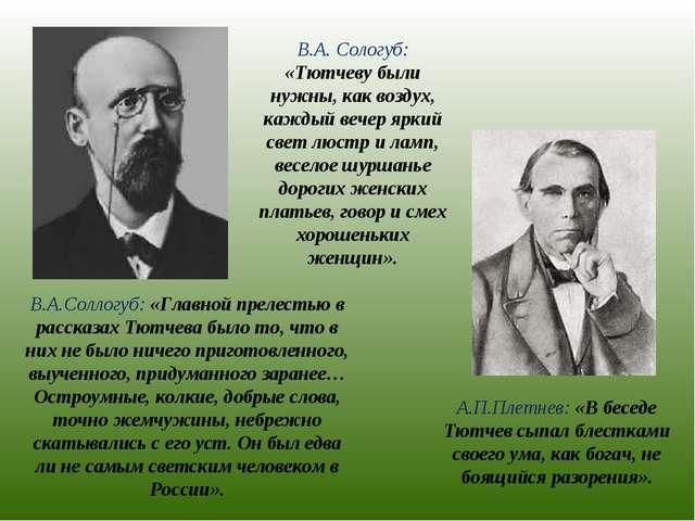 В.А.Соллогуб: «Главной прелестью в рассказах Тютчева было то, что в них не бы...