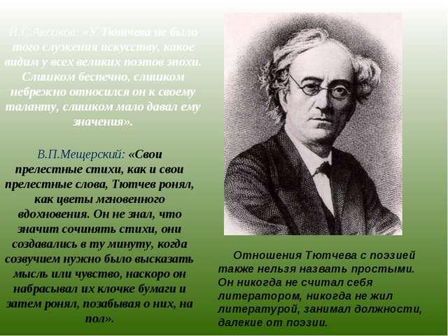 И.С.Аксаков: «У Тютчева не было того служения искусству, какое видим у всех в...