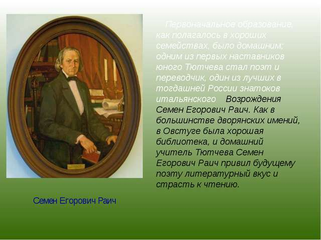 Семен Егорович Раич Первоначальное образование, как полагалось в хороших семе...