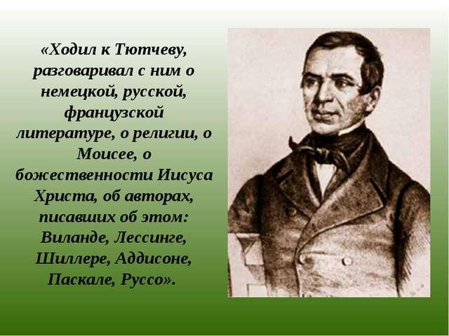 «Ходил к Тютчеву, разговаривал с ним о немецкой, русской, французской литерат...