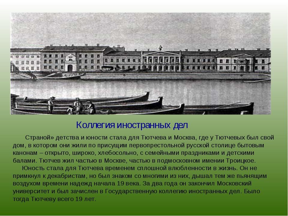 Коллегия иностранных дел Страной» детства и юности стала для Тютчева и Москва...