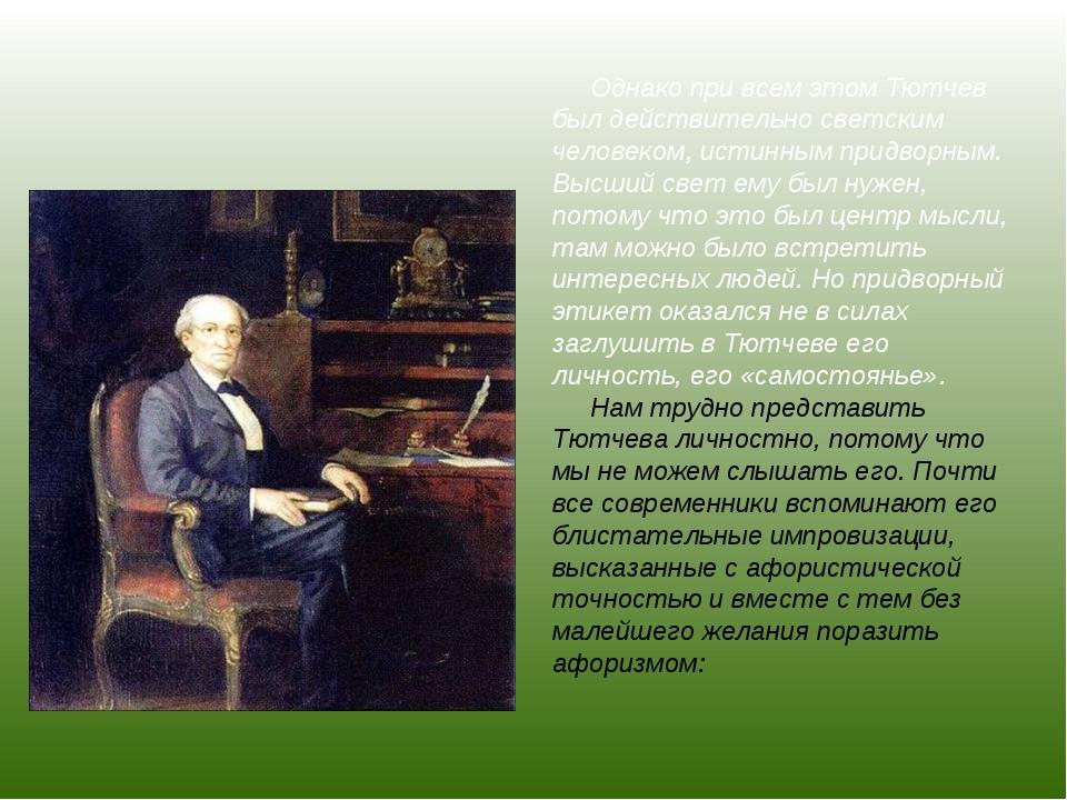 Однако при всем этом Тютчев был действительно светским человеком, истинным п...