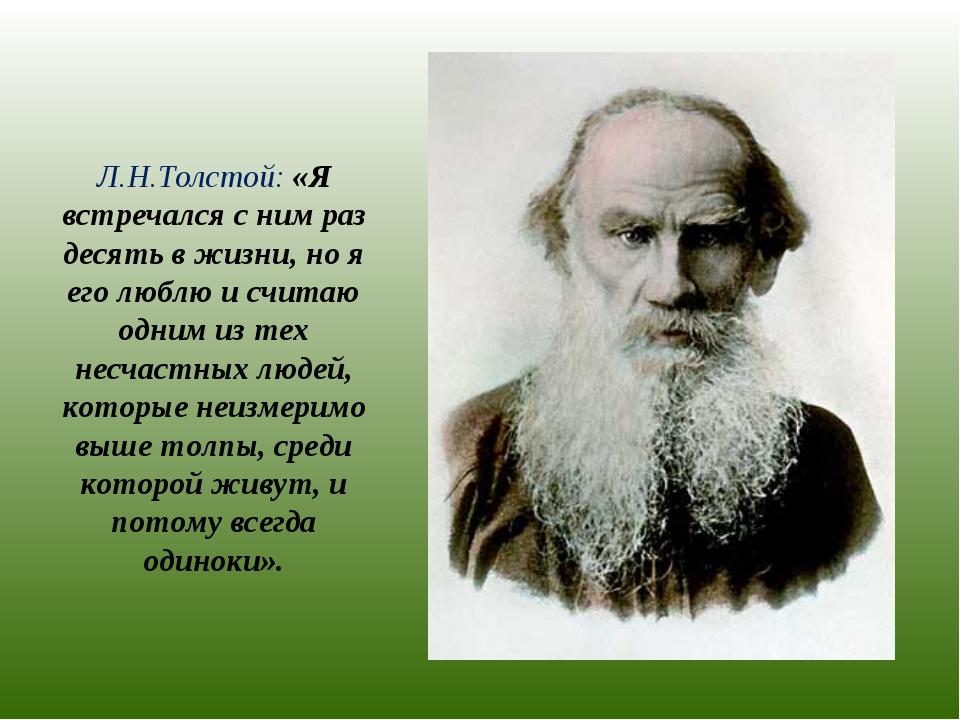 Л.Н.Толстой: «Я встречался с ним раз десять в жизни, но я его люблю и считаю...