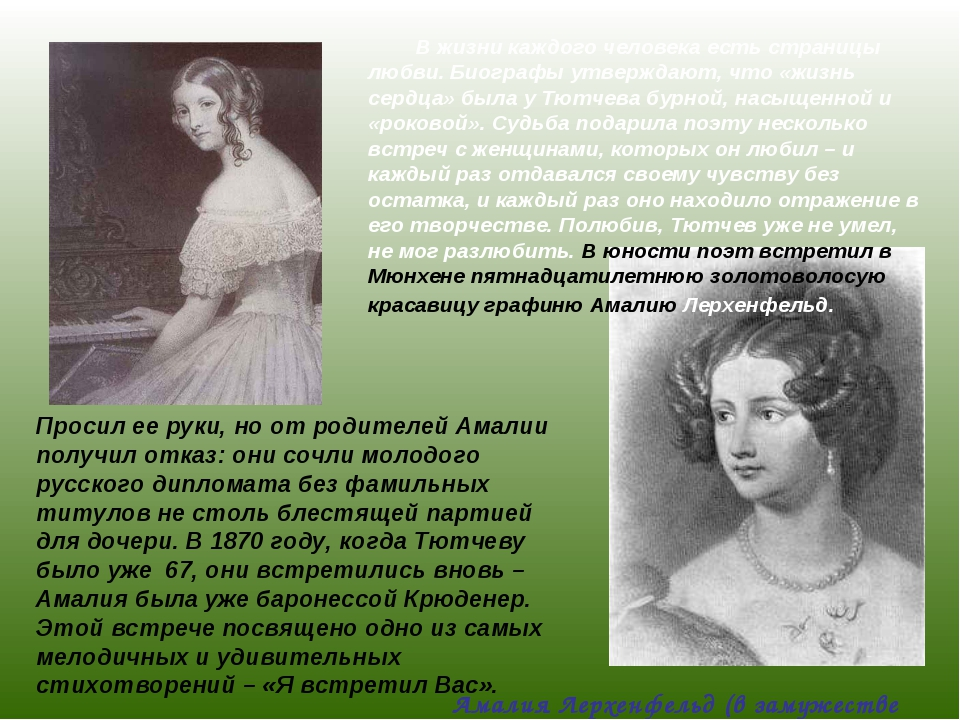 Амалия Лерхенфельд (в замужестве Крюденер) В жизни каждого человека есть стра...