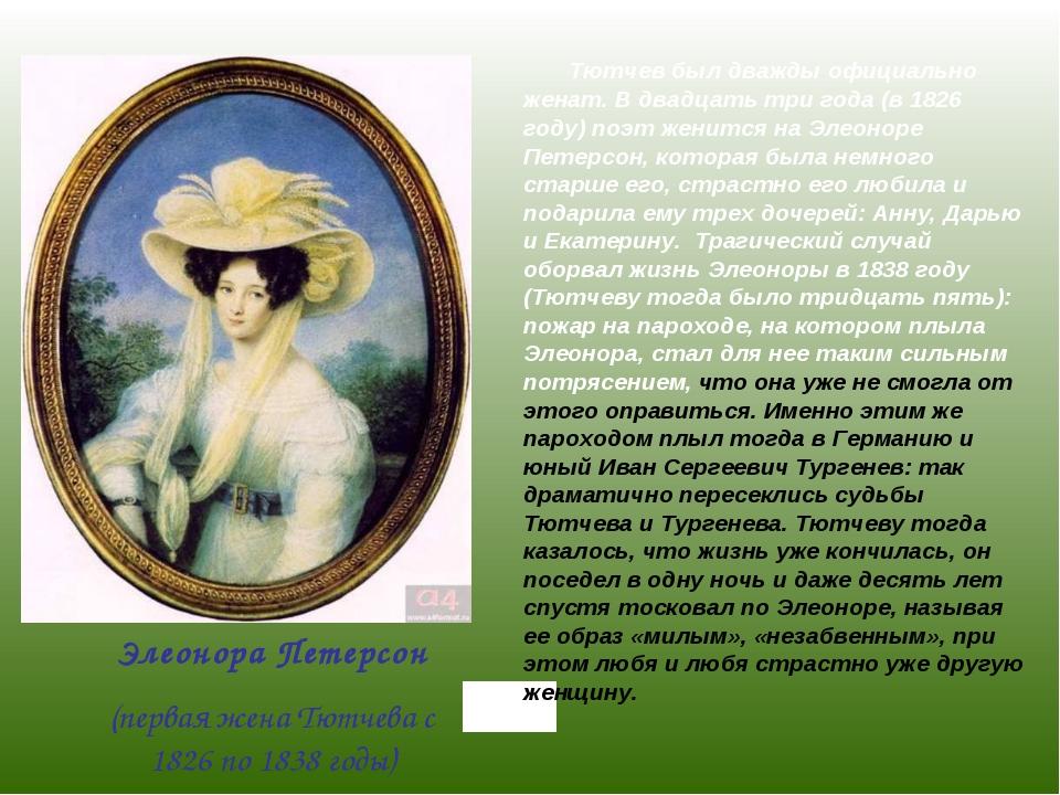 Элеонора Петерсон (первая жена Тютчева с 1826 по 1838 годы) Тютчев был дважды...