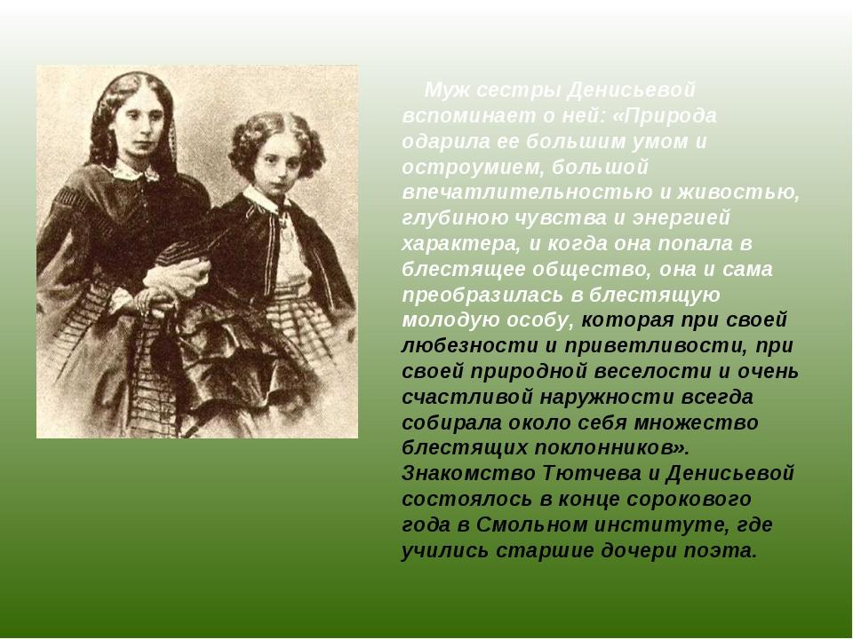 Муж сестры Денисьевой вспоминает о ней: «Природа одарила ее большим умом и о...