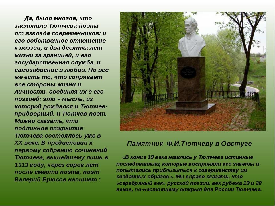 Да, было многое, что заслонило Тютчева-поэта от взгляда современников: и его...