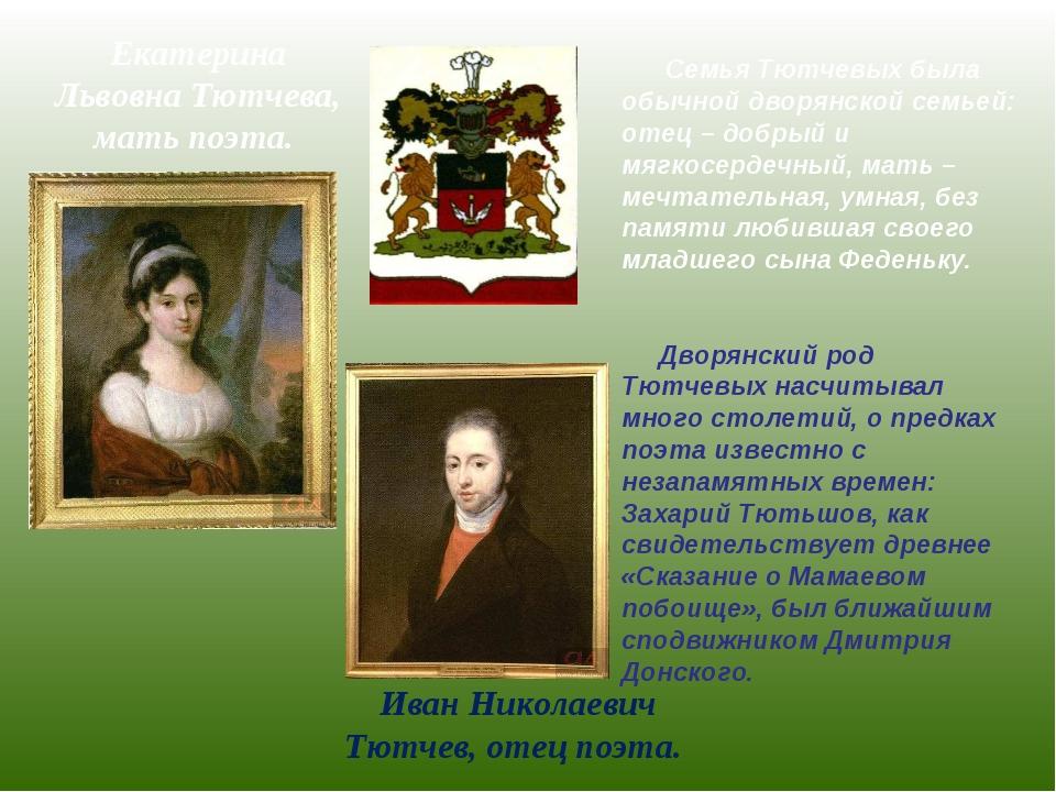 Иван Николаевич Тютчев, отец поэта. Екатерина Львовна Тютчева, мать поэта. Се...