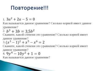 1. Как называется данное уравнение? Сколько корней имеет данное уравнение? 2.