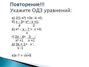 а) 2(1-х²) +3х -4 =0; б) х - 3= х² - х +1; 4 2 в) х² - х - 7 = х +8; х г) 2х