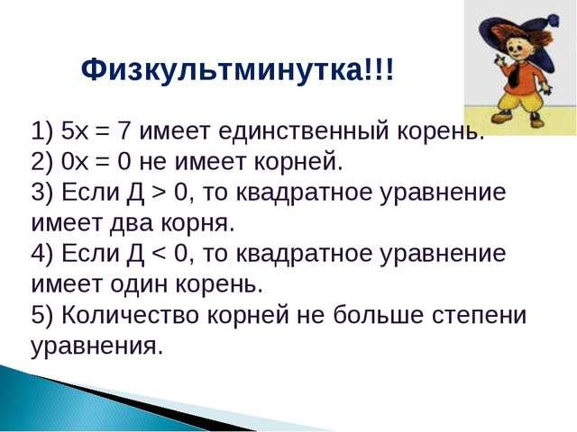 Физкультминутка!!! 1) 5х = 7 имеет единственный корень. 2) 0х = 0 не имеет...