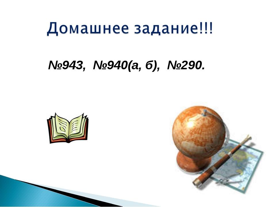 №943, №940(а, б), №290.