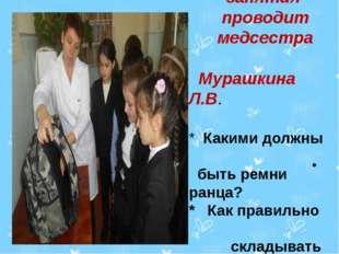 Практические занятия проводит медсестра Мурашкина Л.В. * Какими должны быть