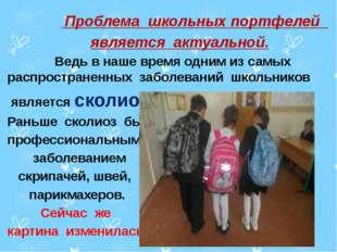 Проблема школьных портфелей является актуальной. Ведь в наше время одним из
