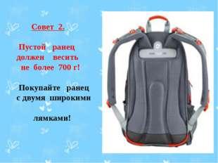 Совет 2. Пустой ранец должен весить не более 700 г! Покупайте ранец с двумя
