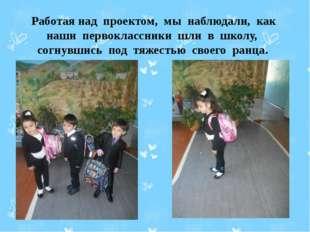 Работая над проектом, мы наблюдали, как наши первоклассники шли в школу, сог