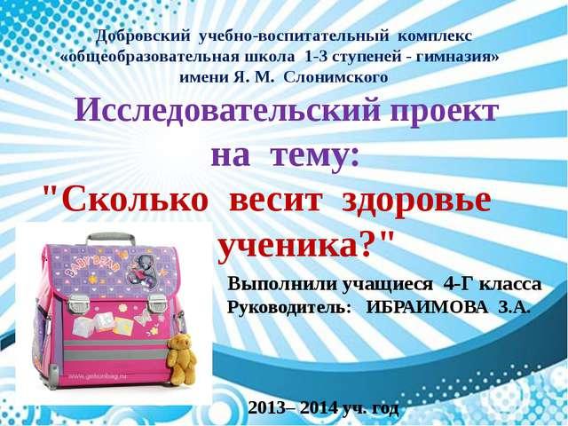 Добровский учебно-воспитательный комплекс «общеобразовательная школа 1-3 ступ...