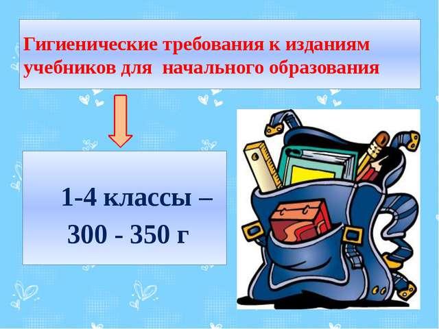 Гигиенические требования к изданиям учебников для начального образования 1-4...