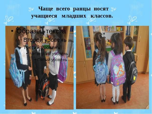 Чаще всего ранцы носят учащиеся младших классов.