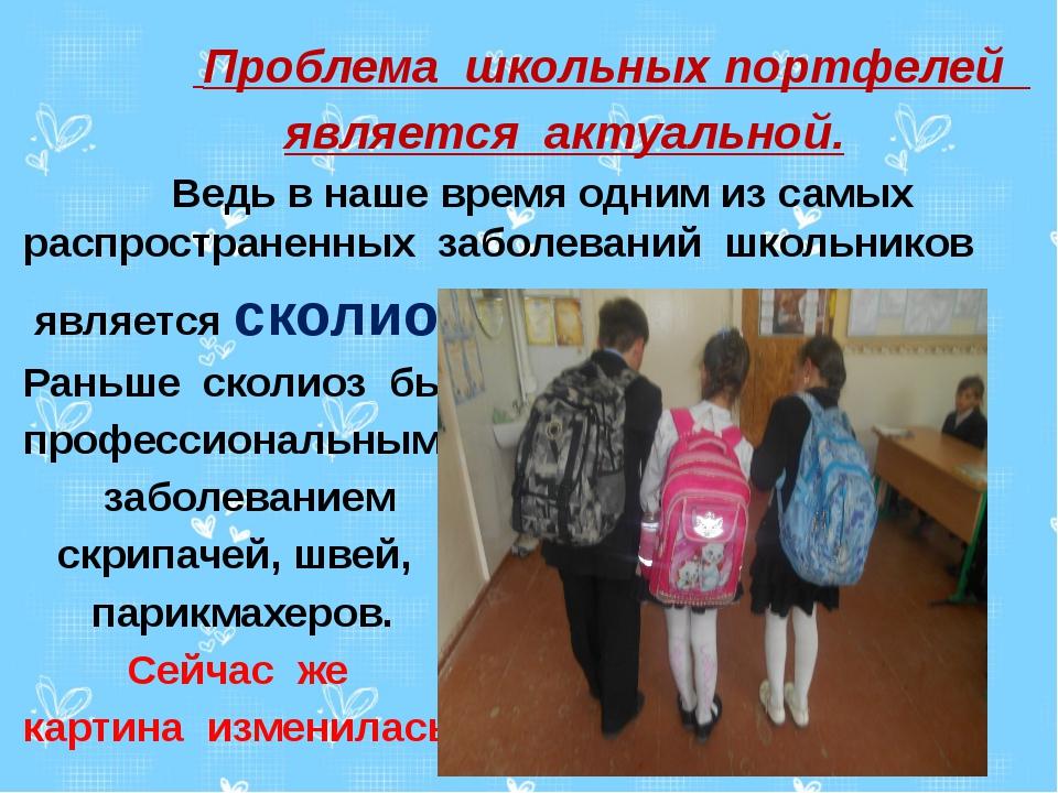 Проблема школьных портфелей является актуальной. Ведь в наше время одним из...