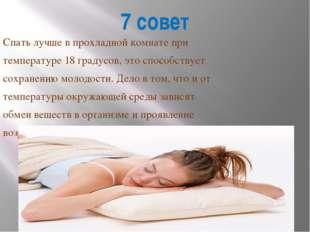 7 совет Спать лучше в прохладной комнате при температуре 18 градусов, это спо