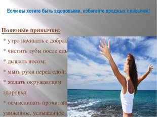 Если вы хотите быть здоровыми, избегайте вредных привычек!  Полезные привычк