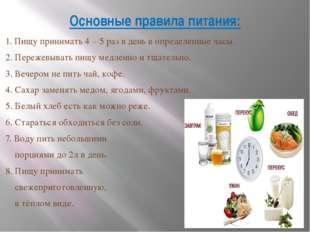 Основные правила питания: 1. Пищу принимать 4 – 5 раз в день в определенные
