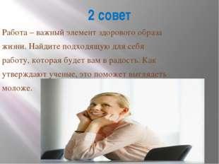 2 совет Работа – важный элемент здорового образа жизни. Найдите подходящую дл
