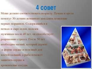 4 совет Меню должно соответствовать возрасту. Печень и орехи помогут 30-летни