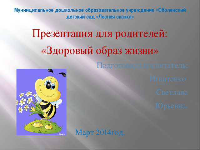 Мунниципальное дошкольное образовательное учреждение «Оболенский детский сад...