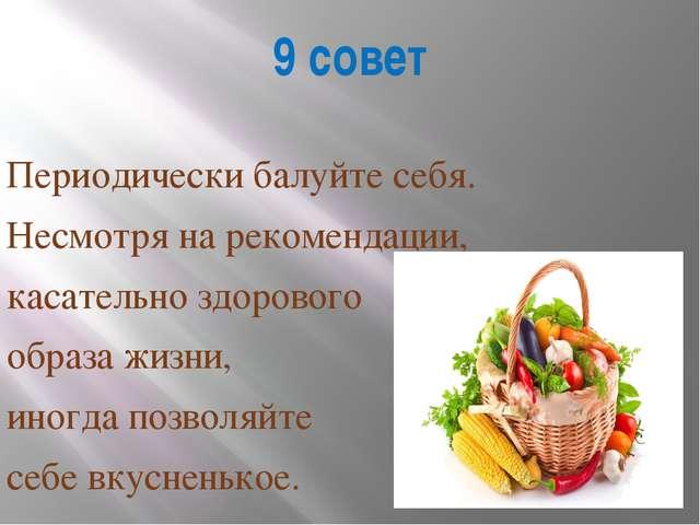 9 совет Периодически балуйте себя. Несмотря на рекомендации, касательно здоро...