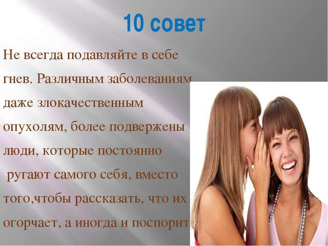10 совет Не всегда подавляйте в себе гнев. Различным заболеваниям, даже злока...