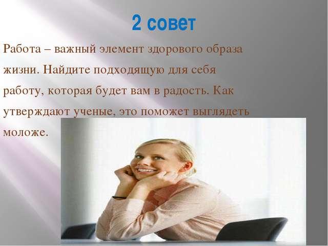 2 совет Работа – важный элемент здорового образа жизни. Найдите подходящую дл...