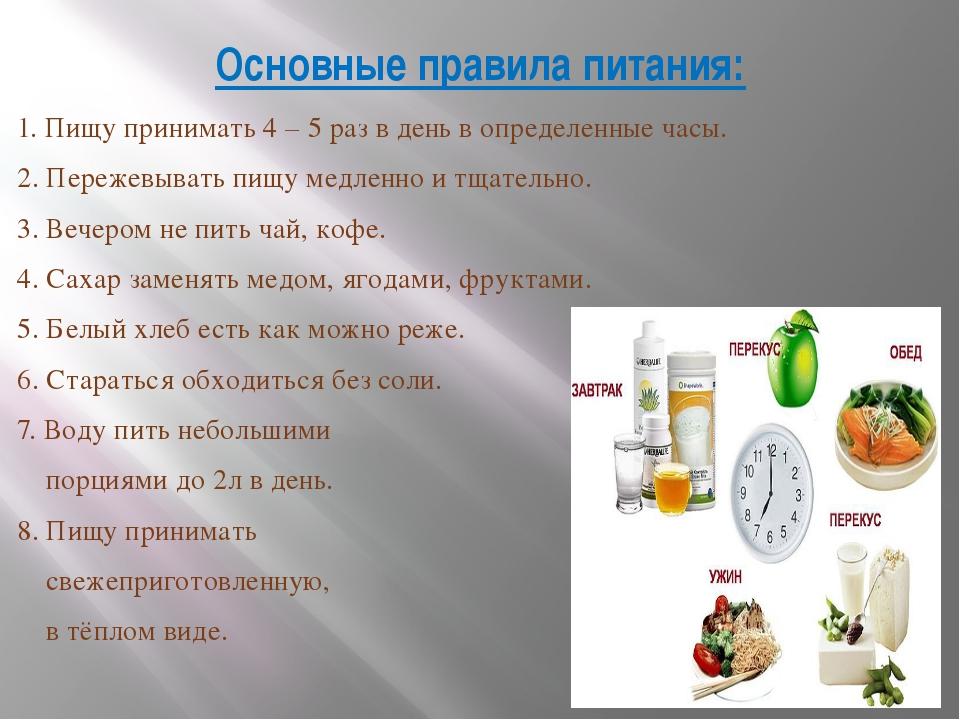Основные правила питания: 1. Пищу принимать 4 – 5 раз в день в определенные...