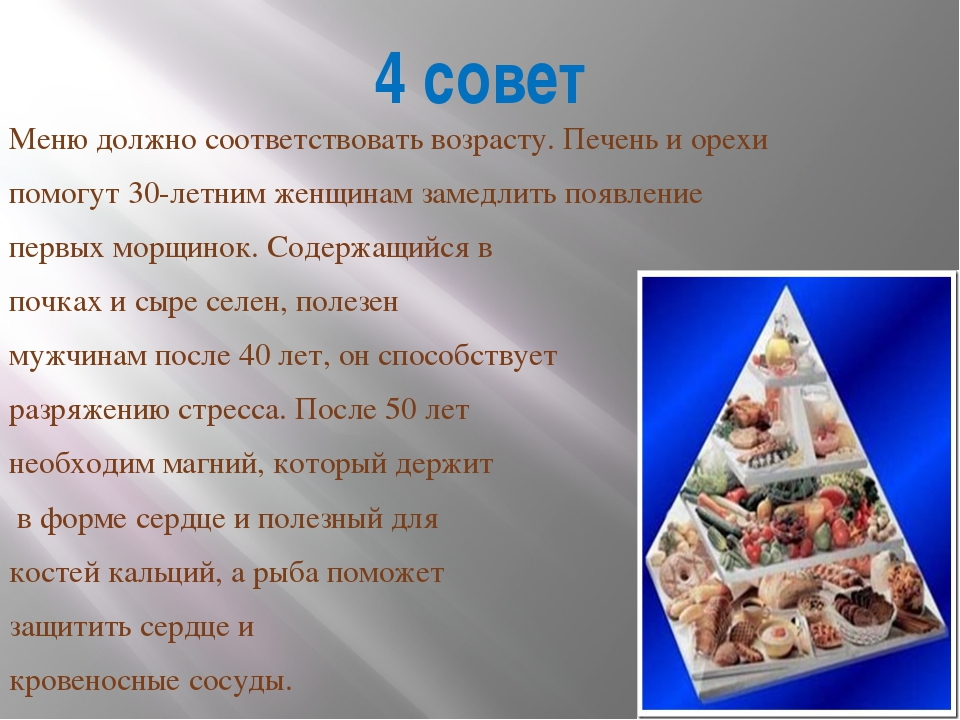 4 совет Меню должно соответствовать возрасту. Печень и орехи помогут 30-летни...