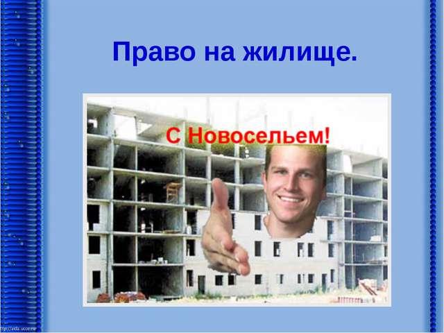 Право на жилище.