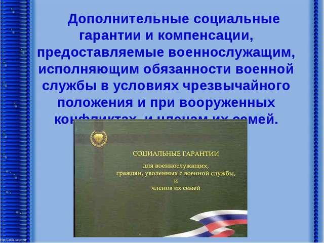 Дополнительные социальные гарантии и компенсации, предоставляемые военнослуж...