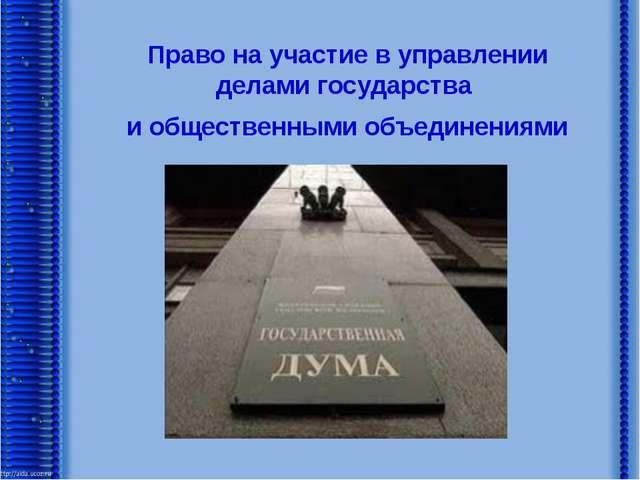 Право на участие в управлении делами государства и общественными объединениями