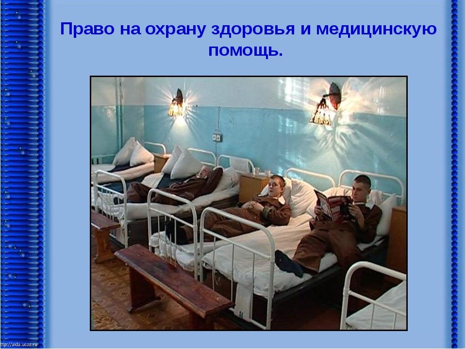 Право на охрану здоровья и медицинскую помощь.