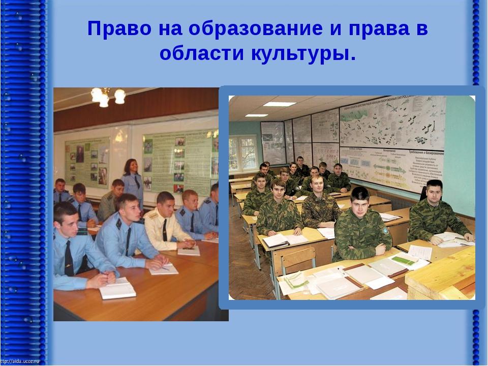 Право на образование и права в области культуры.