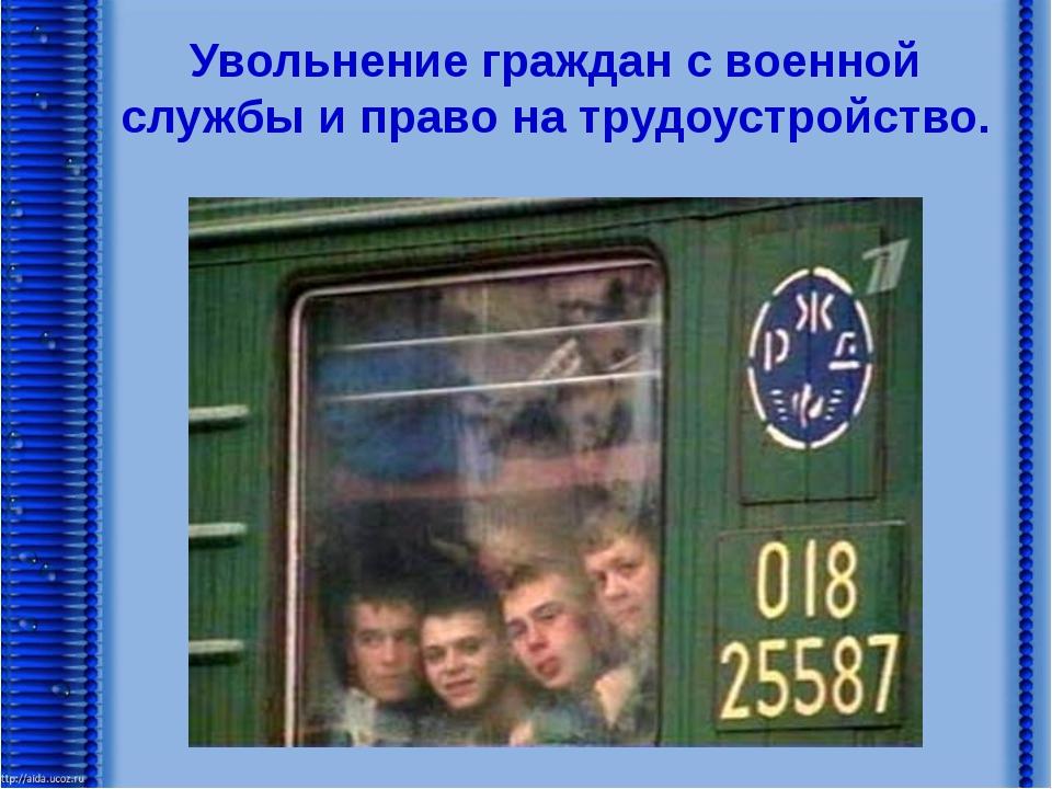 Увольнение граждан с военной службы и право на трудоустройство.