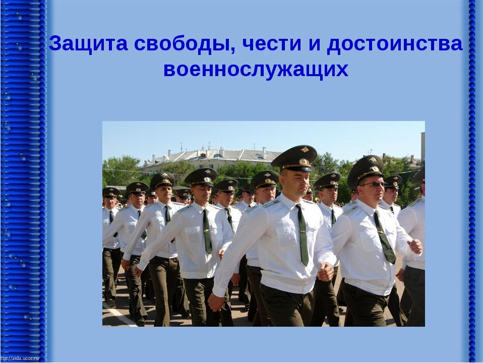 Защита свободы, чести и достоинства военнослужащих